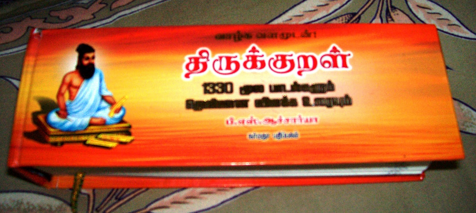 ulagam unarthum thirukural a tamil essay Tamil essays in tamil school students, pattikadum padi eralam, , , translation, human translation, automatic translation.