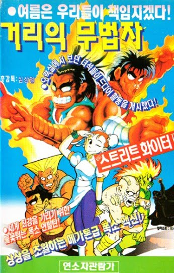 ... 101 - Blog: Korean Week: Street Fighter the animated movie - a review