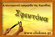www.sfedona.gr