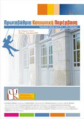 Περιοδική Έκδοση του ΚΨΥ-ΙΚΠ