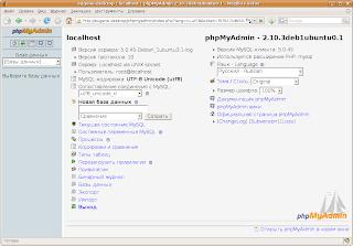 phpMyAdmin - Основной интерфейс