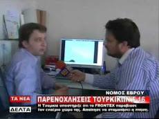 Δείτε τη συνέντευξη με το δημοσιογράφο της Δέλτα tv