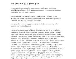 Nanbanin Amma Kamakathaikal in Tamil  - Tamilsex Stories