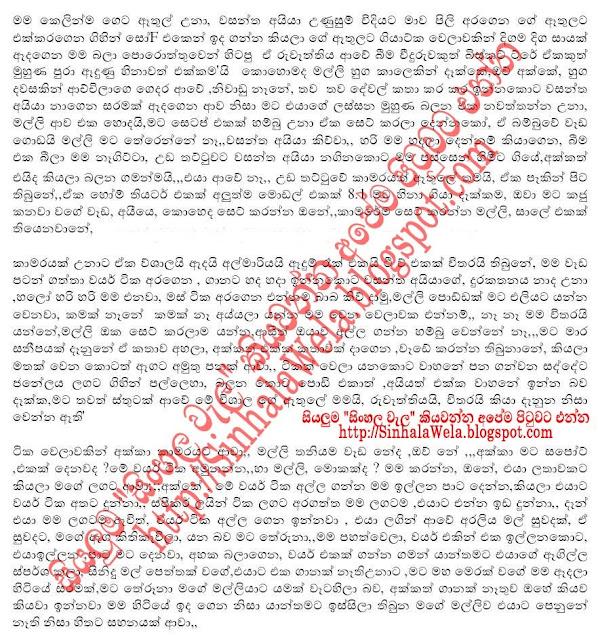 Wela Katha Sinhala Ape Gedara