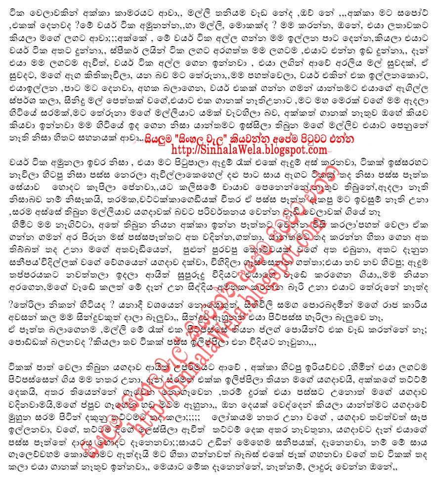 Wal Katha Sinhala Aluth Pdf
