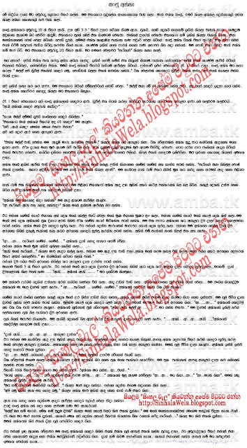 wal appa kade sinhala wal katha papers rapidshare direct download key ...