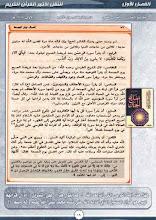 Al qur'an umat islam dengan sekte SYIAH