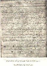 surat wilayah syiah