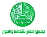 جمعية مصر للثقافة والحوار