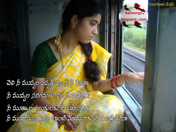 telugu love quotes in telugu. telugu love quotes in telugu. love quotes in telugu. telugu love greetings;