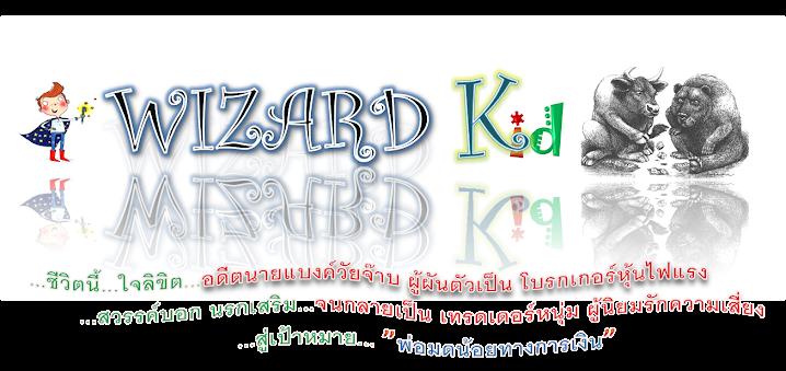 Wizard Kid