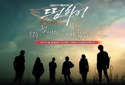 dreamhigh 1 Film Serial Drama Korea Terbaru 2011