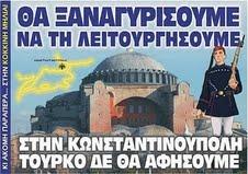 Η Ρωσία ζητάει από την Τουρκία ενεργοποίηση των βυζαντινών ναών