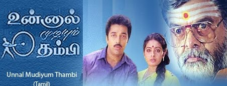 Watch Unnal Mudiyum Thambi (1988) Tamil Movie Online