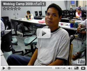 Clip วีดีโอความรู้สึกของผู้เข้ารับการอบรม