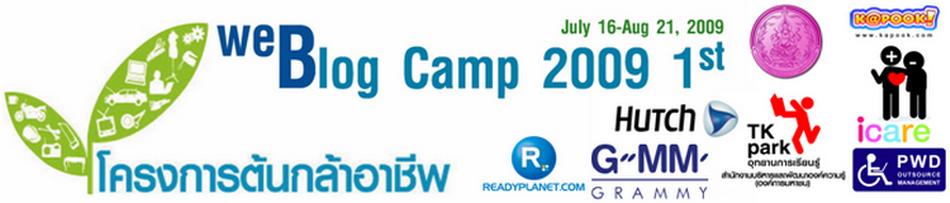 """โครงการ """"ต้นกล้าอาชีพ"""" weBlog Camp 2009 ครั้งที่ 1, TK Park"""