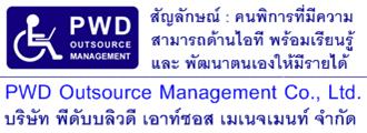 ดาวน์โหลด Company Profile บริษัท PWDOM