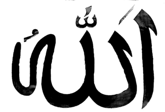 pin allah symbol in arabic on pinterest