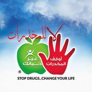 لا للمخدرات