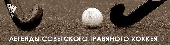 Легенды советского травяного хоккея - СКИФ (Москва)