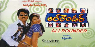 All Rounder 1998 Telugu Movie Watch Online