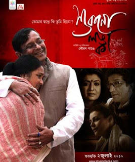 Shukno Lanka (2010) - Bengali Movie