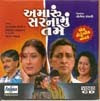 Amaru Sarnamu Tame Gujarati Play Watch Online