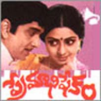Premaabhishekam 1981 Telugu Movie Watch Online
