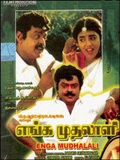 Enga Muthalali 1993 Tamil Movie Watch Online