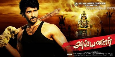 Ayyanar (2010) - Tamil Movie