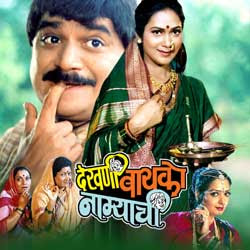 Dekhni Bayko Namyachi Marathi Movie Watch Online