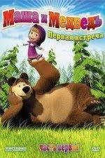 Masha And The Bear 2010 Hollywood Movie Watch Online