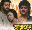 Abbajan (1994) - Bengali Movie