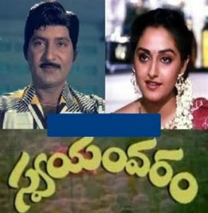 Swayamvaram 1982 Telugu Movie Watch Online