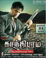 Gandhipuram (2010) - Tamil Movie