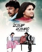 Just Math Mathalli (2010) - Sudeep, Ramya, Avinash, Yatiraj, Rajesh