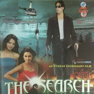 The Search (2010) - Bengali Movie