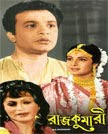 Rajkumari (1970) - Bengali Movie