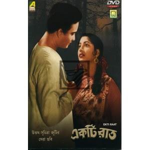 Ekti Raat (1956)