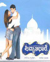 Amrutha Dhaare (2005) - Kannada Movie