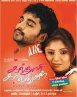 Kalloori kalangal (2010) - Tamil Movie