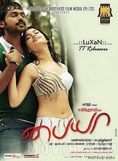Siruthai (2011) - Tamil Movie