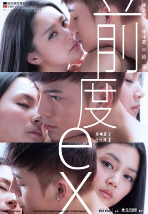 SOBA Fansub Chin-do-Movie-Poster