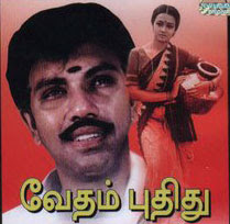 Vedam Puthithu 1987 Tamil Movie Watch Online