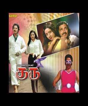 Guru (1980) Movie Online
