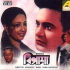 Bipasha (1962) - Bengali Movie