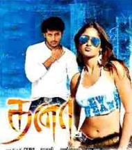 Dhana (2010) - Tamil Movie
