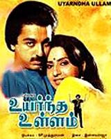 Uyarntha Ullam (1985) - Tamil Movie