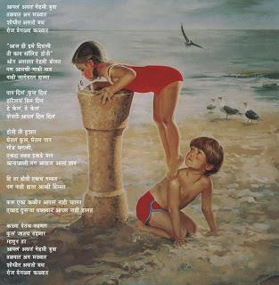 Marathi Funny Kavita