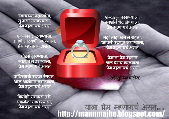sad love poems in marathi. sad love poems marathi. love